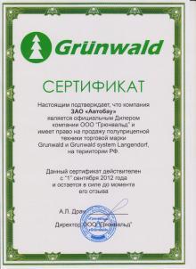 Сертификат Grunwald