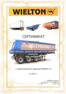 Сертификат Wielton
