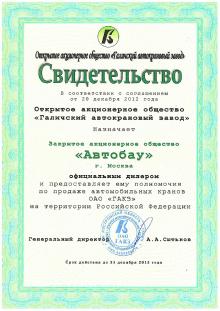 Сертификат Галичский автокрановый завод