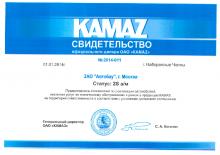 Сертификат Камаз
