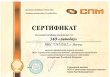 Сертификат Строительные подъемные машины